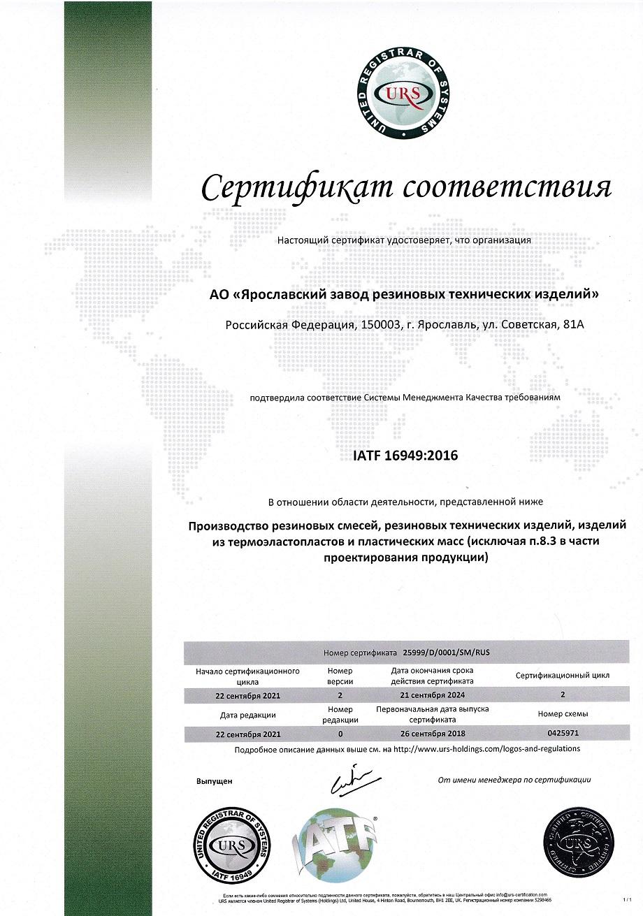 Сертификат исо 9001 рти ярославль сертификат по гост 6627-74